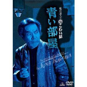 稲川淳二の超こわい話 青い部屋/稲川淳二[DVD]【返品種別A】 joshin-cddvd