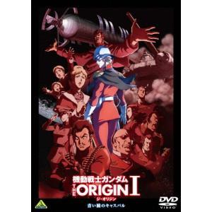 機動戦士ガンダム THE ORIGIN I【DVD】/アニメーション[DVD]【返品種別A】