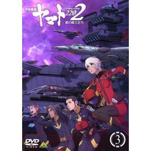 宇宙戦艦ヤマト2202 愛の戦士たち 3【DVD】[初回仕様]/アニメーション[DVD]【返品種別A】|joshin-cddvd