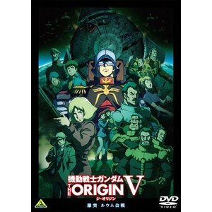 [先着特典付]機動戦士ガンダム THE ORIGIN V【DVD】/アニメーション[DVD]【返品種別A】|joshin-cddvd