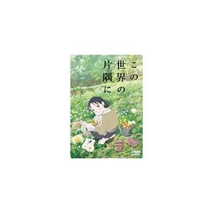 この世界の片隅に(DVD)/アニメーション[DVD]通常版【返品種別A】|joshin-cddvd
