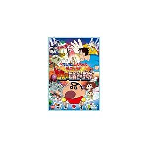 映画 クレヨンしんちゃん ガチンコ!逆襲のロボとーちゃん/アニメーション[DVD]【返品種別A】