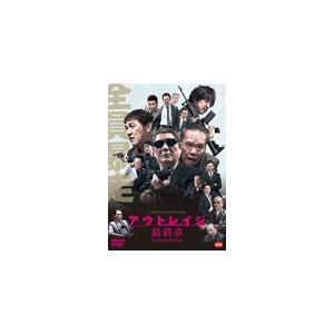 アウトレイジ 最終章/ビートたけし[DVD]【返品種別A】|joshin-cddvd