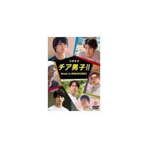 [先着特典付]公開記念 チア男子!! Road to BREAKERS!!/横浜流星,中尾暢樹[DVD]【返品種別A】|joshin-cddvd