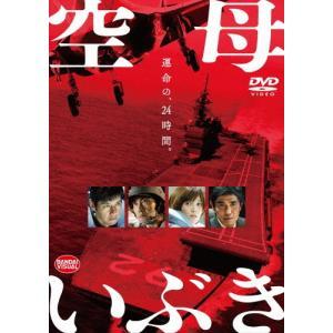 空母いぶき【DVD】/西島秀俊[DVD]【返品種別A】