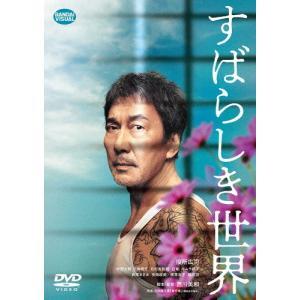 [先着特典付]すばらしき世界【DVD】/役所広司[DVD]【返品種別A】