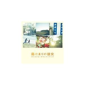 陽だまりの彼女 オリジナル・サウンドトラック/mio-sotido[CD]【返品種別A】