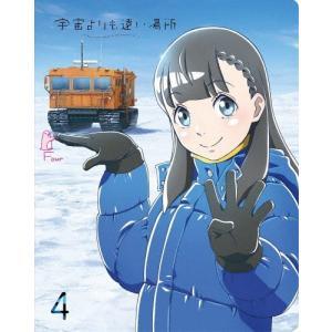 [初回仕様]宇宙よりも遠い場所 4/アニメーション[Blu-ray]【返品種別A】|joshin-cddvd