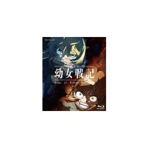 劇場版 幼女戦記 通常版【Blu-ray】/アニメーション[Blu-ray]【返品種別A】