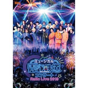 ミュージカル『青春-AOHARU-鉄道』コンサート Rails Live 2019【DVD】/永山た...