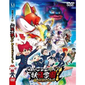 映画 妖怪学園Y 猫はHEROになれるか【DVD】/アニメーション[DVD]【返品種別A】