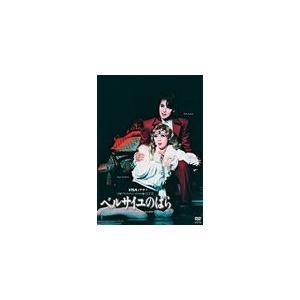 ベルサイユのばら -オスカル編-/宝塚歌劇団月組[DVD]【返品種別A】