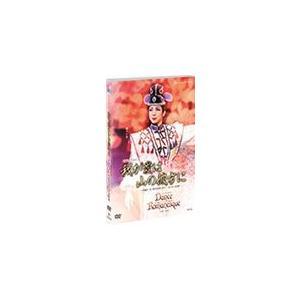 『我が愛は山の彼方に』『Dance Romanesque(ダンス ロマネスク)』/宝塚歌劇団月組[DVD]【返品種別A】