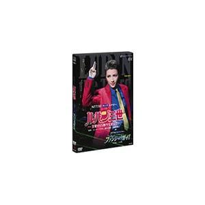 『ルパン三世 ―王妃の首飾りを追え!―』『ファンシー・ガイ』/宝塚歌劇団雪組[DVD]【返品種別A】