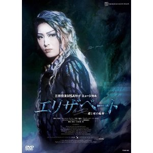 『エリザベート -愛と死の輪舞-』【DVD】/宝塚歌劇団月組[DVD]【返品種別A】