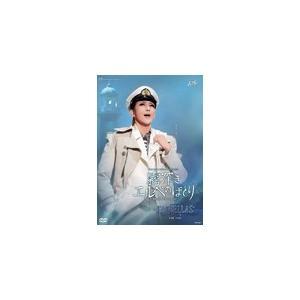 『霧深きエルベのほとり』『ESTRELLAS 〜星たち〜』【DVD】/宝塚歌劇団星組[DVD]【返品種別A】|joshin-cddvd