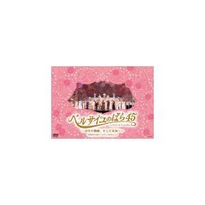 [初回仕様]『ベルサイユのばら45』〜45年の軌跡、そして未来へ〜/宝塚歌劇団[DVD]【返品種別A】 joshin-cddvd