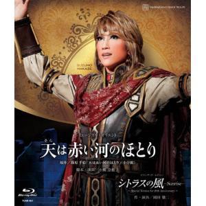 『天は赤い河のほとり』『シトラスの風―Sunrise―』〜Special Version for 20th Anniversary〜【Blu-ray】/宝塚歌劇団宙組[Blu-ray]【返品種別A】