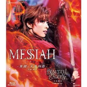 『MESSIAH ―異聞・天草四郎―』『BEAUTIFUL GARDEN ―百花繚乱―』【Blu-ray】/宝塚歌劇団花組[Blu-ray]【返品種別A】