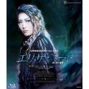 『エリザベート -愛と死の輪舞-』【Blu-ray】/宝塚歌劇団月組[Blu-ray]【返品種別A】