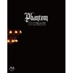 『ファントム』 Blu-ray BOX ― '04 '06 '11東京宝塚劇場公演千秋楽 ―/宝塚歌劇団[Blu-ray]【返品種別A】