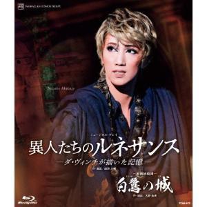 『白鷺の城』『異人たちのルネサンス』―ダ・ヴィンチが描いた記憶―【Blu-ray】/宝塚歌劇団宙組[Blu-ray]【返品種別A】