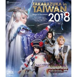 TAKARAZUKA in TAIWAN 2018 Stage & Document/宝塚歌劇団星組[Blu-ray]【返品種別A】
