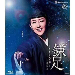 『鎌足 ―夢のまほろば、大和し美し―』/宝塚歌劇団星組[Blu-ray]【返品種別A】|joshin-cddvd