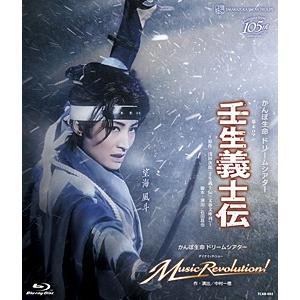 『壬生義士伝』『Music Revolution!』【Blu-ray】/宝塚歌劇団雪組[Blu-ray]【返品種別A】|joshin-cddvd