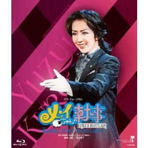 MASTERPIECE COLLECTION 『メイちゃんの執事 -私の命に代えてお守りします-』【Blu-ray版】/宝塚歌劇団星組[Blu-ray]【返品種別A】|joshin-cddvd