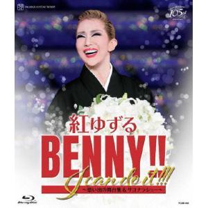 紅ゆずる 退団記念ブルーレイ「BENNY!!I can do it!!!」―思い出の舞台集&サヨナラショー―/紅ゆずる[Blu-ray]【返品種別A】