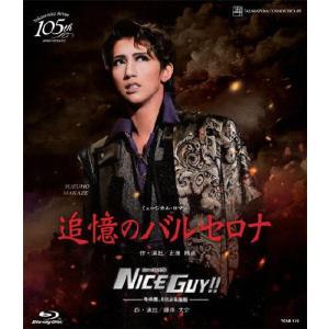 『追憶のバルセロナ』『NICE GUY!!』【Blu-ray】/宝塚歌劇団宙組[Blu-ray]【返品種別A】