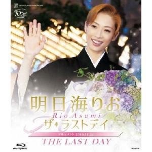 明日海りお「ザ・ラストデイ」【Blu-ray】/明日海りお[Blu-ray]【返品種別A】