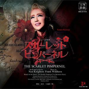 星組宝塚大劇場公演 ミュージカル『THE SCARLET PIMPERNEL』/宝塚歌劇団[CD]【返品種別A】