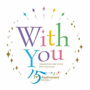「With You -TAKARAZUKA SKY STAGE 15th Anniversary-」/宝塚歌劇団[CD]【返品種別A】|joshin-cddvd