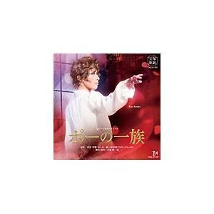 『ポーの一族』/宝塚歌劇団花組[CD]【返品種別A】|joshin-cddvd
