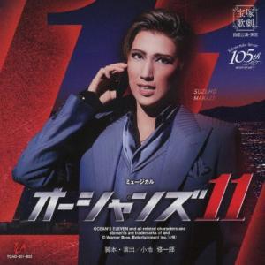 『オーシャンズ11』('19年宙組)【CD】/宝塚歌劇団宙組[CD]【返品種別A】|joshin-cddvd