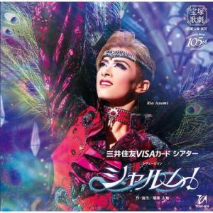 『シャルム!』/宝塚歌劇団花組[CD]【返品種別A】