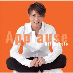 Applause REI Makoto/礼真琴[CD]【返品種別A】
