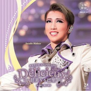 『Delicieux(デリシュー)!―甘美なる巴里―』【CD】/宝塚歌劇団宙組[CD]【返品種別A】 Joshin web CDDVD PayPayモール店