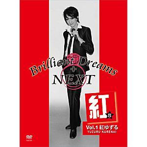 [枚数限定][限定版]TAKARAZUKA SKY STAGE 「Brilliant Dreams +NEXT 紅ゆずる編」<数量限定>/紅ゆずる[DVD]【返品種別A】