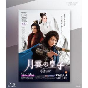 『月雲の皇子』 ―衣通姫伝説より―/宝塚歌劇団月組[Blu-ray]【返品種別A】