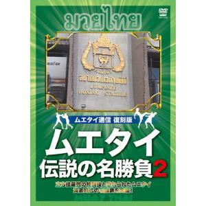 ムエタイ通信 復刻版 ムエタイ 伝説の名勝負2/格闘技[DVD]【返品種別A】