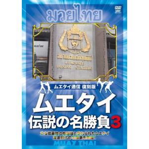 ムエタイ通信 復刻版 ムエタイ 伝説の名勝負3/格闘技[DVD]【返品種別A】