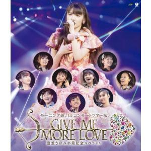 モーニング娘。'14 コンサートツアー2014秋 GIVE ...