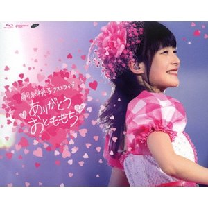 嗣永桃子ラストライブ ありがとう おとももち/嗣永桃子[Blu-ray]【返品種別A】|joshin-cddvd