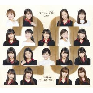 [枚数限定][限定盤]二十歳のモーニング娘。(初回生産限定盤)/モーニング娘。20th[CD+DVD]【返品種別A】|joshin-cddvd
