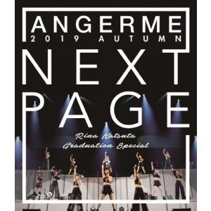 アンジュルム 2019秋「Next Page」〜勝田里奈卒業スペシャル〜【Blu-ray】/アンジュ...