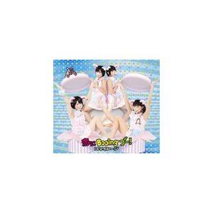 恋にBooing ブー!/スマイレージ[CD]通常盤【返品種別A】|joshin-cddvd