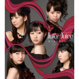 裸の裸の裸のKISS/アレコレしたい!(通常盤A)/Juice=Juice[CD]【返品種別A】|joshin-cddvd